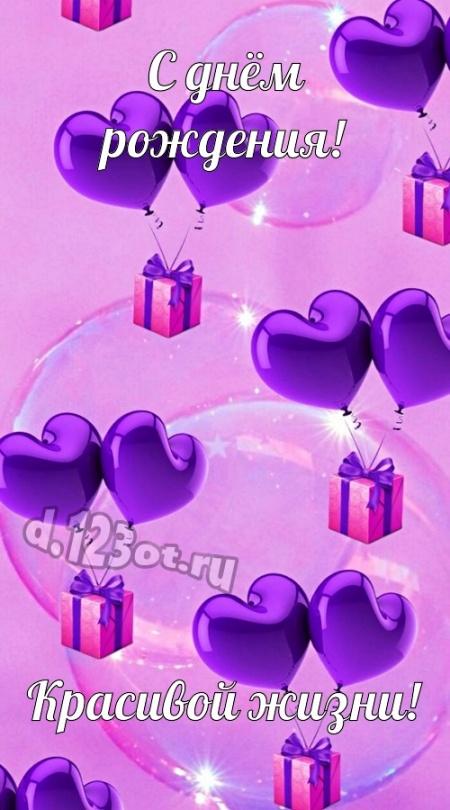 Найти блистательную картинку на день рождения лучшей подруге (поздравление d.123ot.ru)! Для инстаграма!