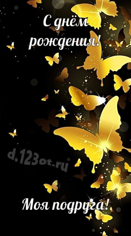 Скачать онлайн сказочную картинку с днём рождения, милая подруга! Поздравление с сайта d.123ot.ru! Для вк, ватсап, одноклассники!