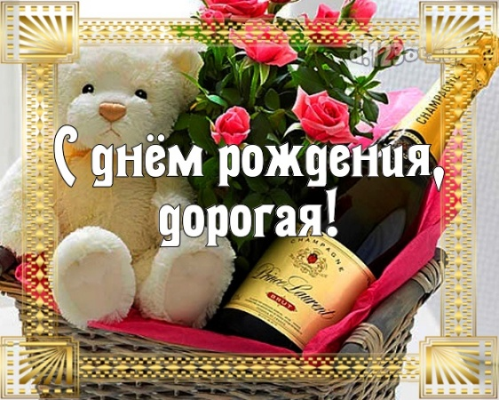 Скачать необычайную картинку на день рождения для красивой подруги! С сайта d.123ot.ru! Переслать в пинтерест!