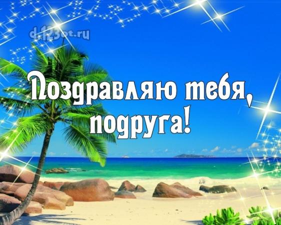 Скачать ослепительную открытку с днём рождения, милая подруга! Поздравление с сайта d.123ot.ru! Переслать в viber!