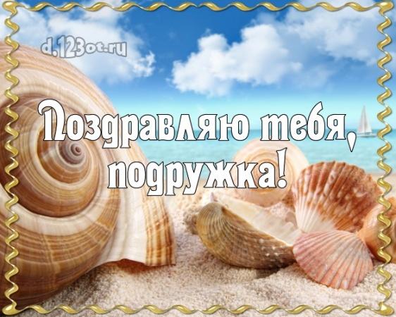 Найти неземную картинку на день рождения лучшей подруге (поздравление d.123ot.ru)! Для инстаграм!