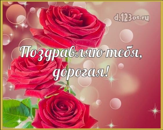 Найти чуткую картинку на день рождения подружке, подруге! Проза и стихи d.123ot.ru! Отправить в телеграм!