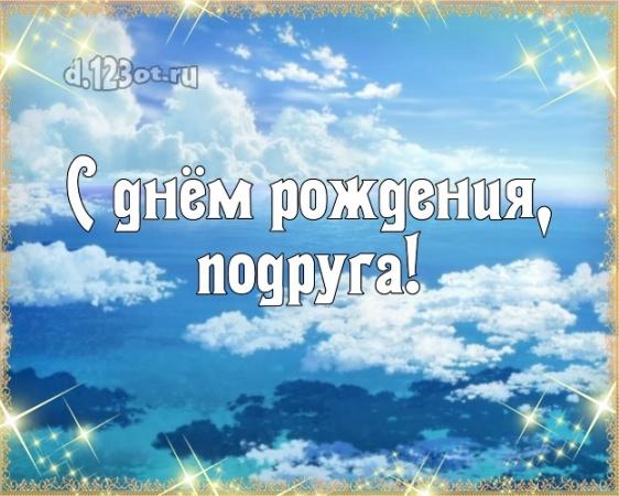 Скачать онлайн ритмичную открытку на день рождения лучшей подруге (поздравление d.123ot.ru)! Для вк, ватсап, одноклассники!