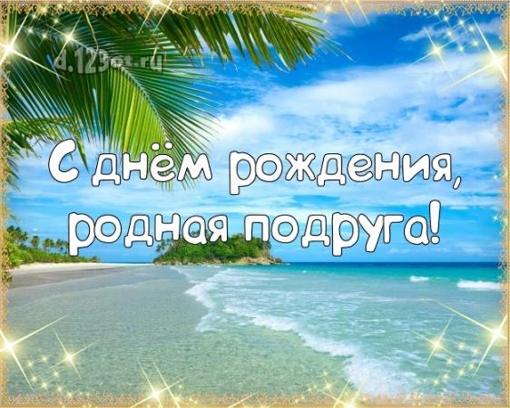 Скачать уникальную открытку с днём рождения подруге, девушке (с сайта d.123ot.ru)! Для инстаграм!