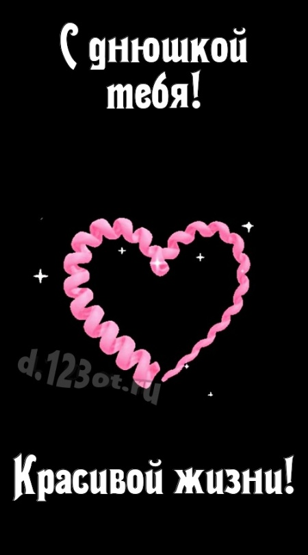 Скачать онлайн чудесную картинку на день рождения для подруг! Проза и стихи d.123ot.ru! Переслать в viber!