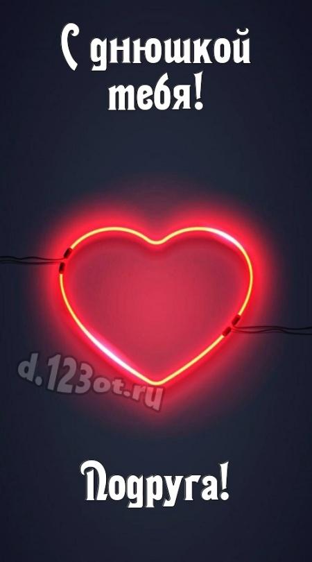 Скачать замечательнейшую картинку на день рождения подружке, подруге! Проза и стихи d.123ot.ru! Поделиться в facebook!