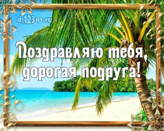 Скачать онлайн ослепительную открытку (поздравление подруге) с днём рождения! Оригинал с d.123ot.ru! Отправить на вацап!