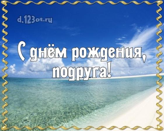 Скачать бесплатно трогательную открытку с днём рождения подруге, девушке (с сайта d.123ot.ru)! Отправить на вацап!