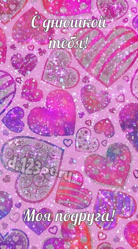 Скачать блистательную картинку на день рождения для красивой подруги! С сайта d.123ot.ru! Поделиться в whatsApp!