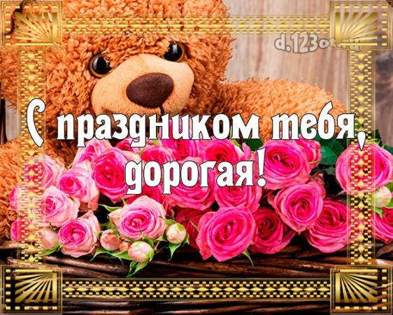 Найти очаровательную картинку с днём рождения, супер-леди, подруга! Поздравление от d.123ot.ru! Для инстаграм!