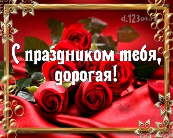 Скачать онлайн лучшую картинку на день рождения для красивой подруги! С сайта d.123ot.ru! Поделиться в вк, одноклассники, вацап!