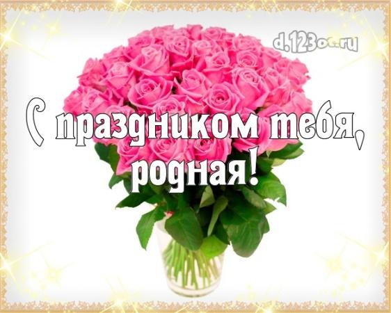 Найти дивную открытку на день рождения лучшей подруге (поздравление d.123ot.ru)! Переслать в telegram!