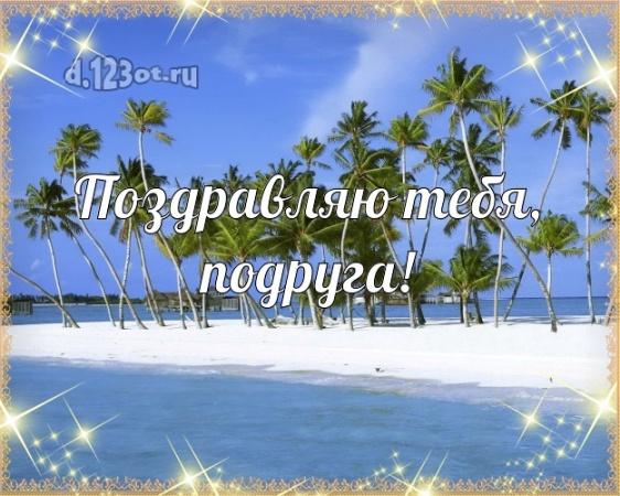 Скачать необычайную открытку на день рождения лучшей подруге (поздравление d.123ot.ru)! Поделиться в вк, одноклассники, вацап!