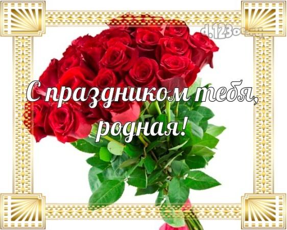 Скачать жизнедарящую картинку на день рождения подружке, подруге! Проза и стихи d.123ot.ru! Отправить в телеграм!