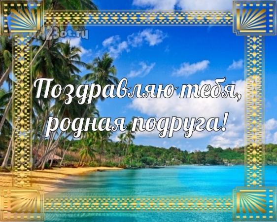 Скачать онлайн трепетную открытку с днём рождения, супер-леди, подруга! Поздравление от d.123ot.ru! Отправить на вацап!