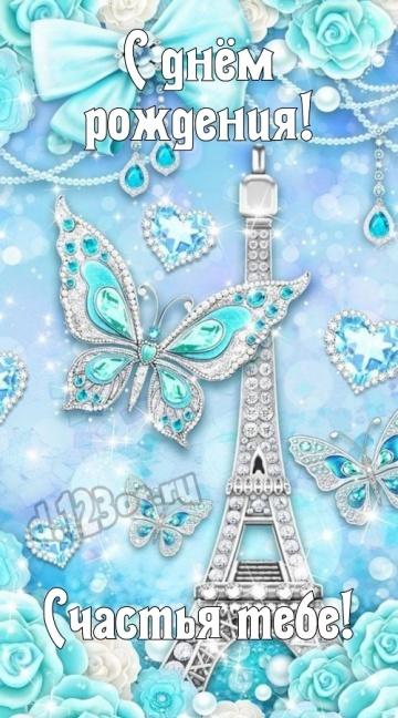 Найти эффектную открытку с днём рождения, супер-другу, подруге! Прикольные поздравления от d.123ot.ru! Переслать в пинтерест!