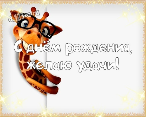 Скачать уникальную картинку на день рождения подруге, другу (поздравление d.123ot.ru)! Переслать в telegram!