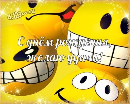 Скачать бесплатно актуальную картинку с днём рождения, друзья! Милые поздравления с сайта d.123ot.ru! Поделиться в pinterest!