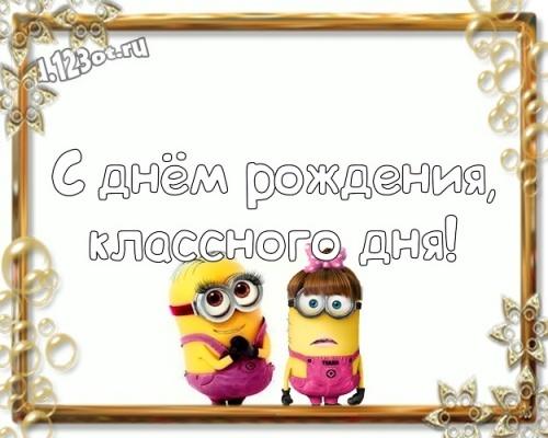 Скачать креативную картинку на день рождения подруге, другу (поздравление d.123ot.ru)! Отправить в вк, facebook!