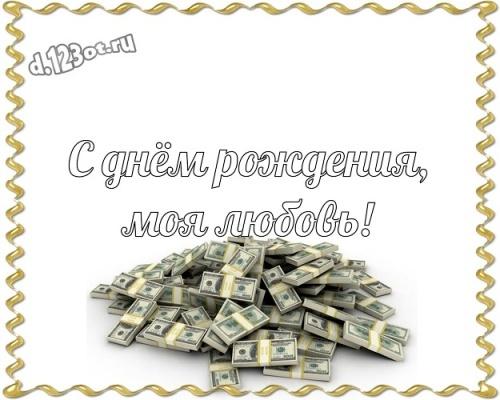 Скачать бесплатно первоклассную картинку с днём рождения, друзья! Милые поздравления с сайта d.123ot.ru! Поделиться в whatsApp!