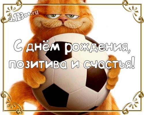 Скачать онлайн вдохновляющую открытку с днём рождения, друзья! Милые поздравления с сайта d.123ot.ru! Для инстаграма!