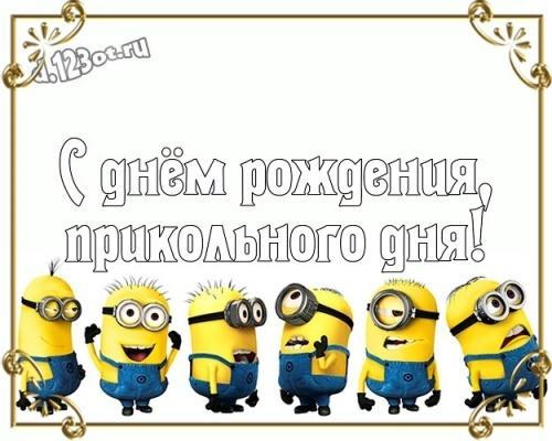 Скачать онлайн ангельскую картинку на день рождения для друзей, прикольные картинки! Проза и стихи d.123ot.ru! Поделиться в вацап!