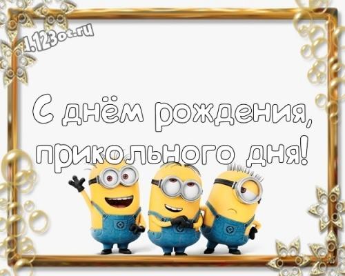 Скачать онлайн сердечную картинку на день рождения подруге, другу (поздравление d.123ot.ru)! Переслать в instagram!