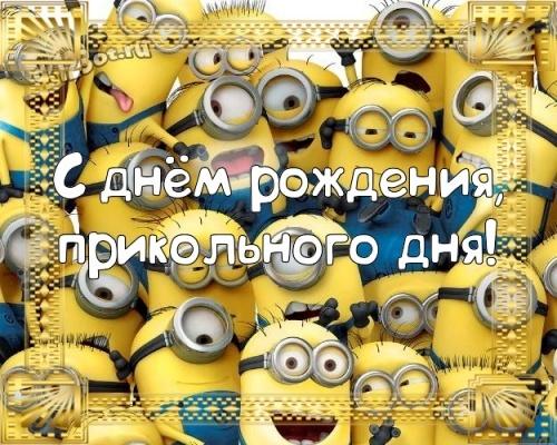 Скачать бесплатно жизнерадостную картинку (прикольные поздравления друзьям) с днём рождения! Оригинал с d.123ot.ru! Переслать в telegram!