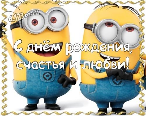 Скачать онлайн добрую открытку с днём рождения, друзья! Милые поздравления с сайта d.123ot.ru! Для вк, ватсап, одноклассники!