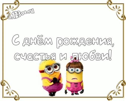 Скачать онлайн идеальную открытку с днём рождения, друзья! Милые поздравления с сайта d.123ot.ru! Поделиться в pinterest!