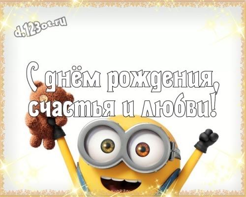 Найти сказочную открытку с днём рождения подруге, другу (милые открытки с сайта d.123ot.ru)! Отправить по сети!