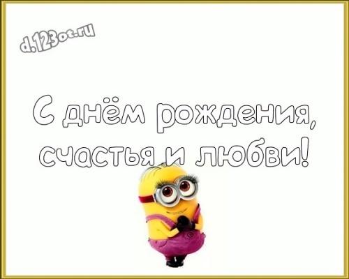 Скачать бесплатно отменную открытку с днем рождения, прикольные картинки (стихи и пожелания d.123ot.ru)! Поделиться в pinterest!
