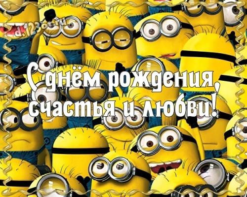 Найти солнечную картинку (прикольные поздравления друзьям) с днём рождения! Оригинал с d.123ot.ru! Поделиться в whatsApp!