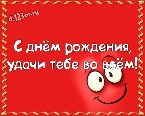 Скачать онлайн восторженную открытку на день рождения друзьям (милые открытки)! Проза и стихи d.123ot.ru! Поделиться в facebook!