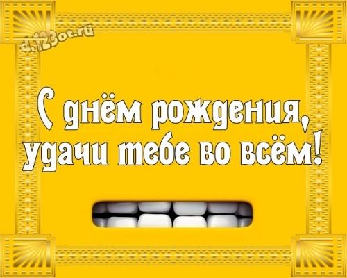 Скачать сердечную картинку (прикольные поздравления друзьям) с днём рождения! Оригинал с d.123ot.ru! Поделиться в whatsApp!