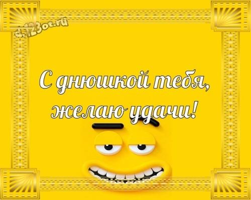 Скачать онлайн чудодейственную картинку с днем рождения, прикольные картинки (стихи и пожелания d.123ot.ru)! Переслать на ватсап!