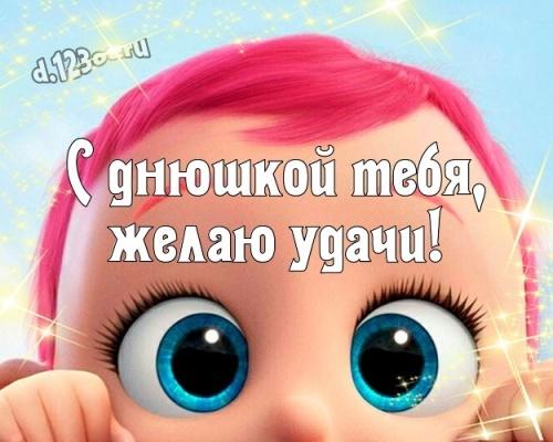 Скачать бесплатно творческую картинку (прикольные поздравления друзьям) с днём рождения! Оригинал с d.123ot.ru! Для инстаграм!
