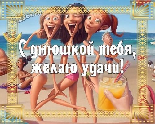 Скачать онлайн обаятельную картинку (прикольные поздравления друзьям) с днём рождения! Оригинал с d.123ot.ru! Поделиться в whatsApp!