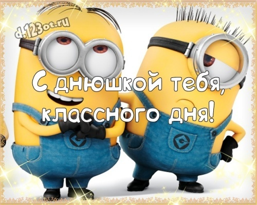 Скачать шикарную картинку на день рождения для любимой подруги (или для друга)! Прикольные и мылые открытки с сайта d.123ot.ru! Переслать в telegram!