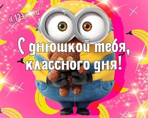 Найти лучистую картинку на день рождения друзьям (милые открытки)! Проза и стихи d.123ot.ru! Переслать в вайбер!