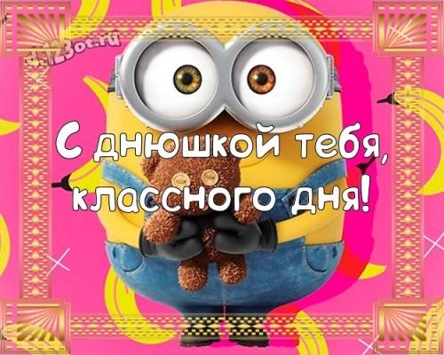 Найти божественную картинку на день рождения подруге, другу (поздравление d.123ot.ru)! Переслать на ватсап!