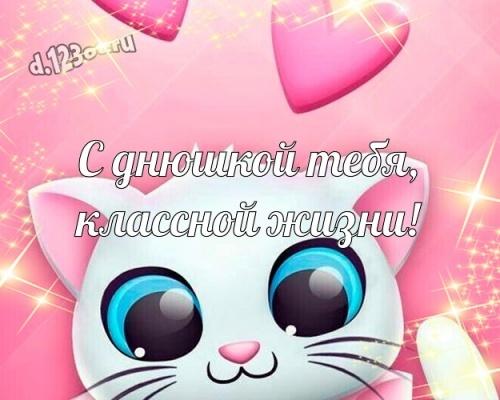 Скачать онлайн необычайную открытку с днём рождения, супер-другу, подруге! Прикольные поздравления от d.123ot.ru! Для инстаграма!