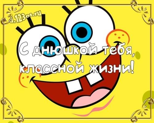 Скачать онлайн дивную картинку (прикольные поздравления друзьям) с днём рождения! Оригинал с d.123ot.ru! Переслать в telegram!
