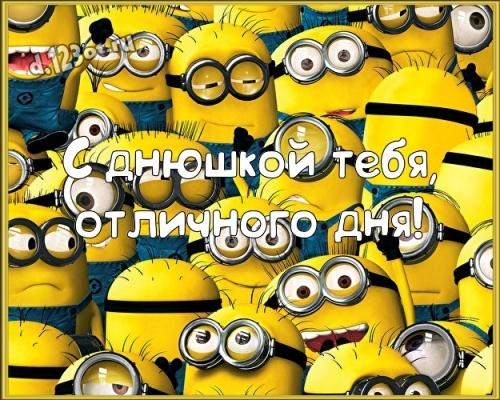 Найти необычайную картинку на день рождения друзьям (милые открытки)! Проза и стихи d.123ot.ru! Переслать в instagram!