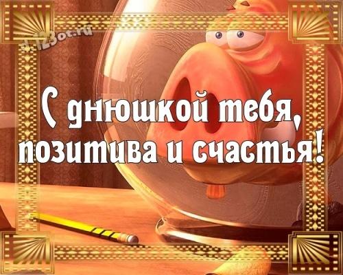 Скачать бесплатно шикарную картинку с днем рождения, прикольные картинки (стихи и пожелания d.123ot.ru)! Переслать в viber!