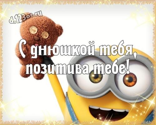 Найти таинственную открытку с днём рождения подруге, другу (милые открытки с сайта d.123ot.ru)! Отправить в instagram!