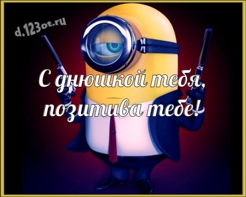 Скачать бесплатно грациозную картинку с днем рождения, прикольные картинки (стихи и пожелания d.123ot.ru)! Для вк, ватсап, одноклассники!