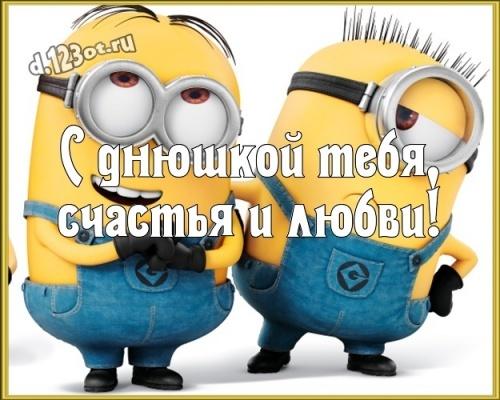 Скачать царственную картинку на день рождения для друзей, прикольные картинки! Проза и стихи d.123ot.ru! Отправить в телеграм!