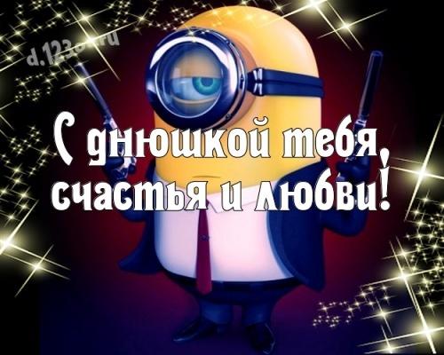 Скачать жизнедарящую открытку с днем рождения, прикольные картинки (стихи и пожелания d.123ot.ru)! Переслать в вайбер!