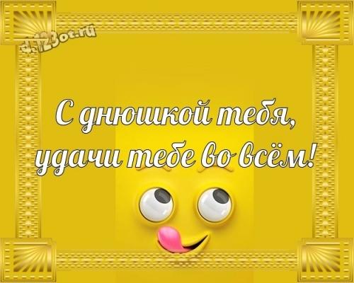 Скачать бесплатно идеальную картинку с днём рождения, супер-другу, подруге! Прикольные поздравления от d.123ot.ru! Переслать в вайбер!